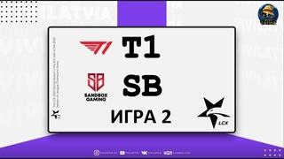 SKT T1 vs. SB игра 2   Week 8 LCK Spring 2020   ЛЦК Чемпионат Кореи   SK Telecom 1 Sandbox