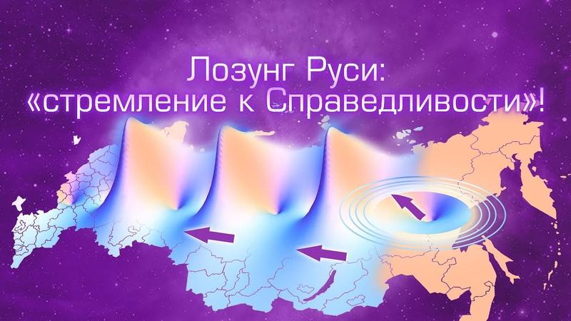 Лозунг Руси стремление к Справедливости Встреча поколений Выпуск 10