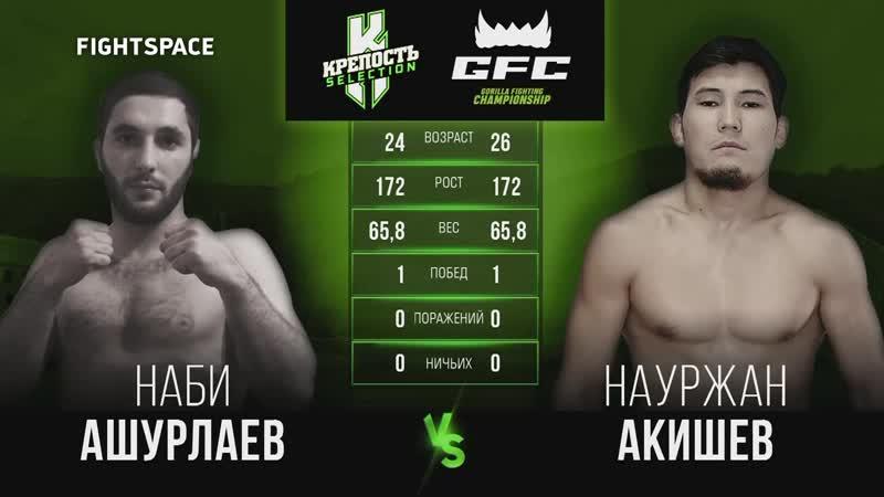 GFC 19 Ашуралиев Наби Россия Нуржан Акишев Казахстан Досрочная победа MMA