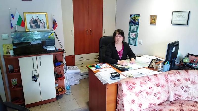 В защиту о Сергия Романова Веселина Борисова Болгария Бухгалтер