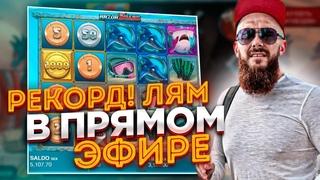 Бонус сам себя не поймает! Стрим казино онлайн слоты прямой эфир