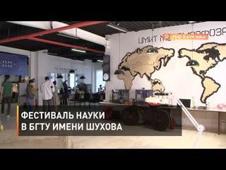 Фестиваль науки в БГТУ имени Шухова