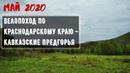 Велопоход по Краснодарскому Краю - Предгорья Кавказа. Май 2020