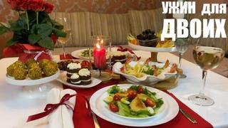 Романтический ужин дома: вкусно и просто.