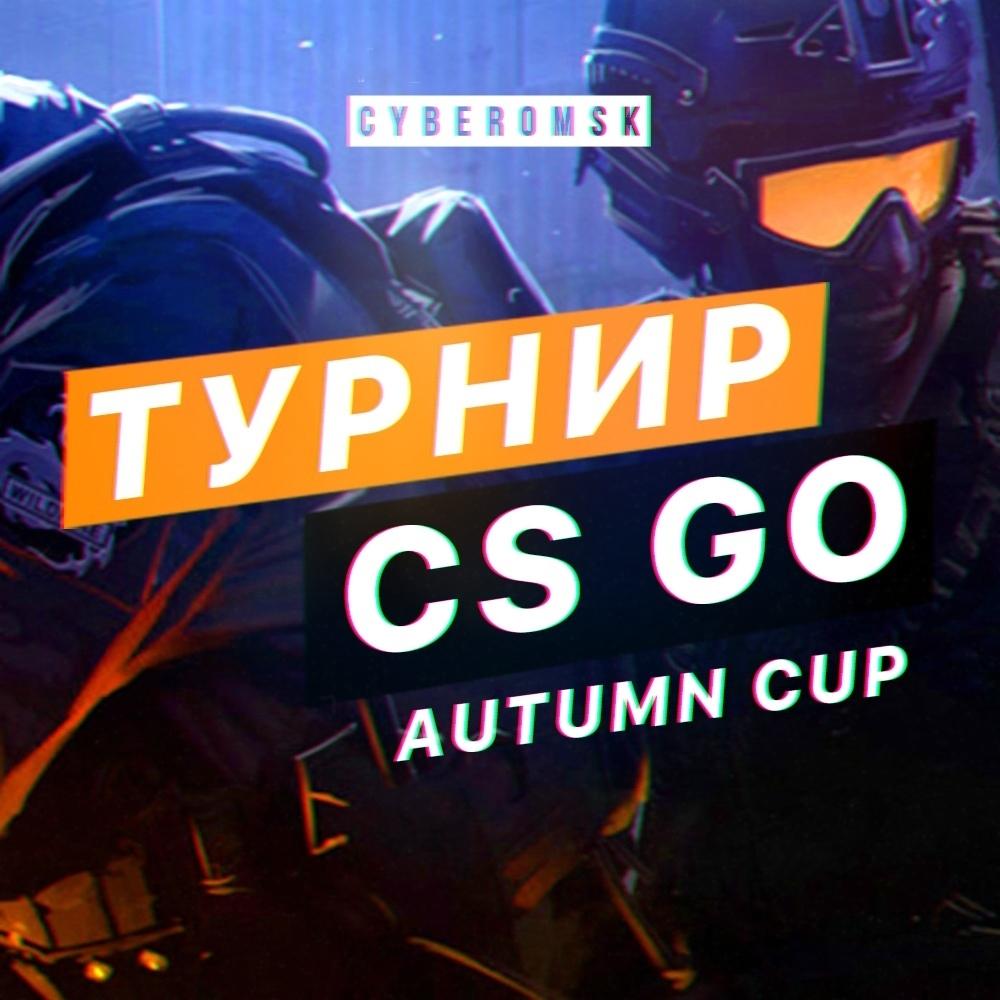 Афиша Омск CYBEROMSK AUTUMN CUP 2020