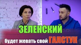 Елена Бондаренко и Тарик Незалежко - ЗЕЛЕНСКИЙ будет жевать свой ГАЛСТУК