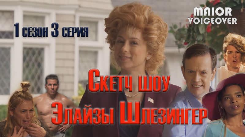 Элайза Шлезингер скетч шоу 1 сезон 3 серия