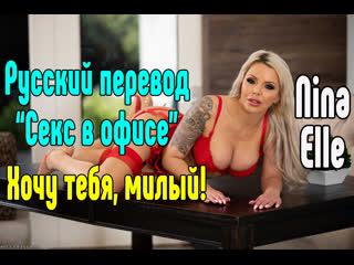 Nina Elle милфа большие сиськи big tits Трах, all sex, porn, big tits, Milf, инцест, порно blowjob brazzers секс анальное