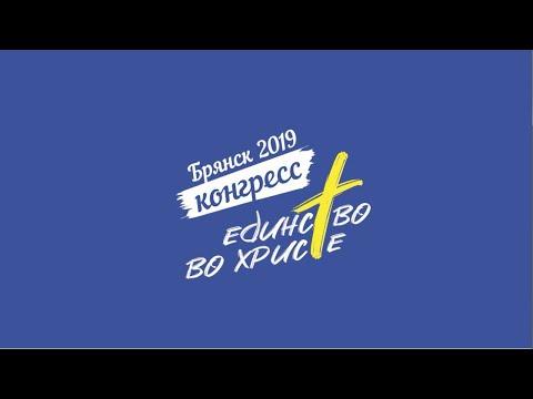 Конгресс Единство во Христе Брянск 2019 Семинар для семей День 2