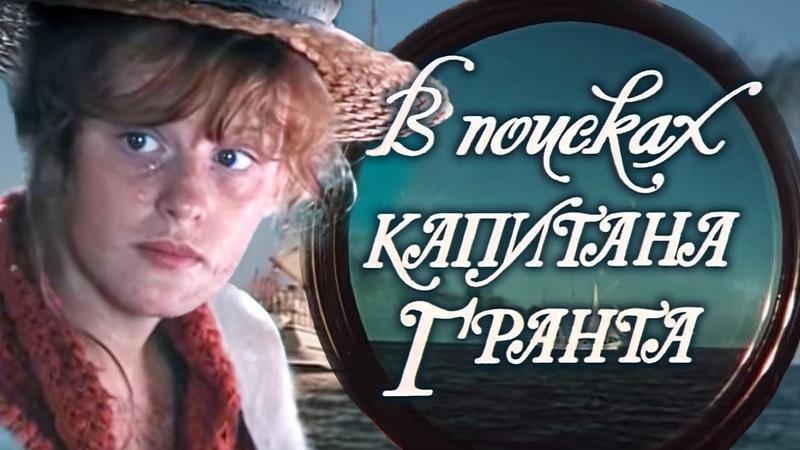 В поисках капитана Гранта 1985 6 серия В плену у каннибалов