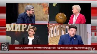 Почему белорусские отцы самые ответственные в мире? Как помочь белорусам рожать больше детей?