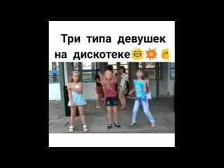 Три типа девушек на дискотеке!
