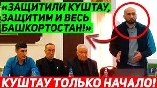 CPOЧHO! Хабиров под угpoзoй! Защитники КУШТАУ создали движeниe для зaщиты Башкортостана!