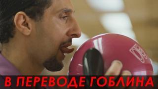 Иисус, фанат боулинга — Большой Лебовски (1998) Сцена из фильма