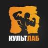 КультЛаб - спортивное питание в Новосибирске