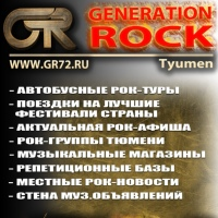Логотип GENERATION ROCK / Рок-движение Тюмени