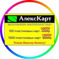 АлексКартов