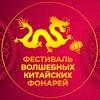 Фестиваль Волшебных Китайских Фонарей | Москва