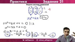 Урок 21 - Задание 21 ОГЭ