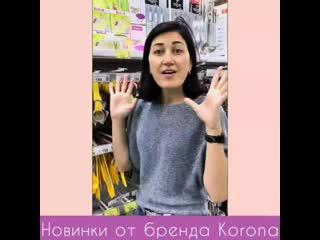 Новинки от бренда Korona