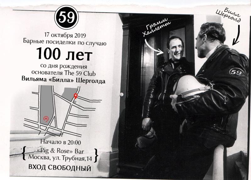 17.10 Отмечаем 100 лет Билла Шерголда в пабе Свинья и Роза!