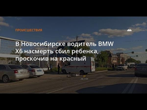 В Новосибирске BMW X6 насмерть сбил ребенка проехав на красный свет
