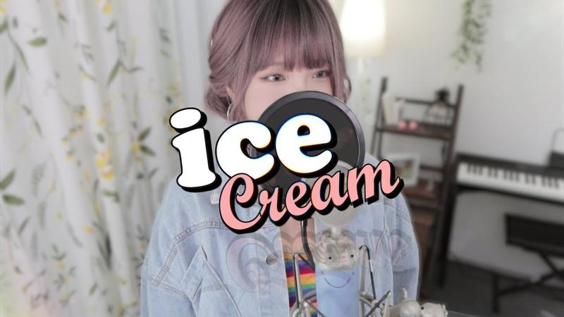 BLACKPINK 블랙핑크 'Ice Cream with Selena Gomez ' COVER by 새송|SAESONG