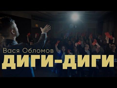 Вася Обломов Диги Диги ПРЕМЬЕРА