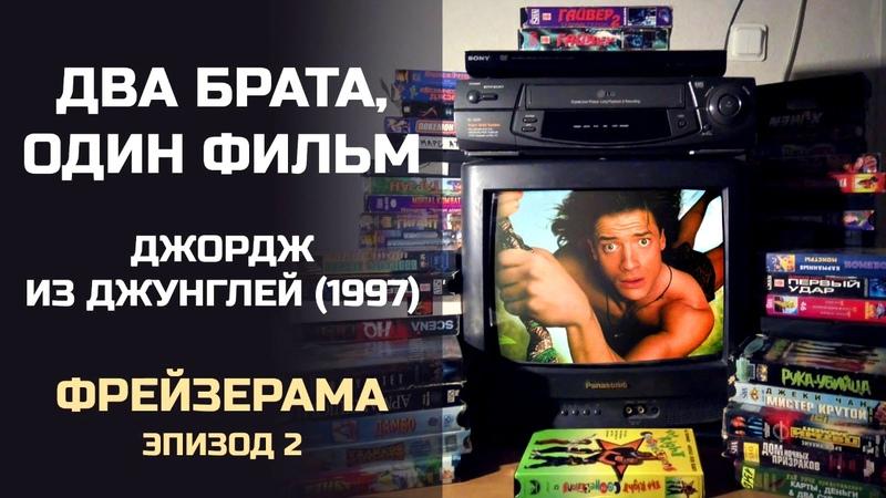 Два брата один фильм Фрейзерама Эпизод 2 Джордж из джунглей 1997