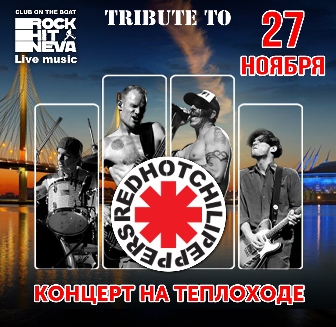Афиша RHCP /tribute/ концерт и прогулка на теплоходе