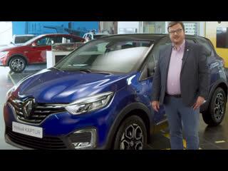 Онлайн-презентация Нового Renault KAPTUR