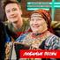 Дмитрий нестеров бурановские бабушки