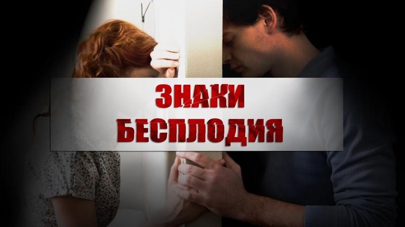 Знаки бесплодия Аида Байкунт и Тея Райт