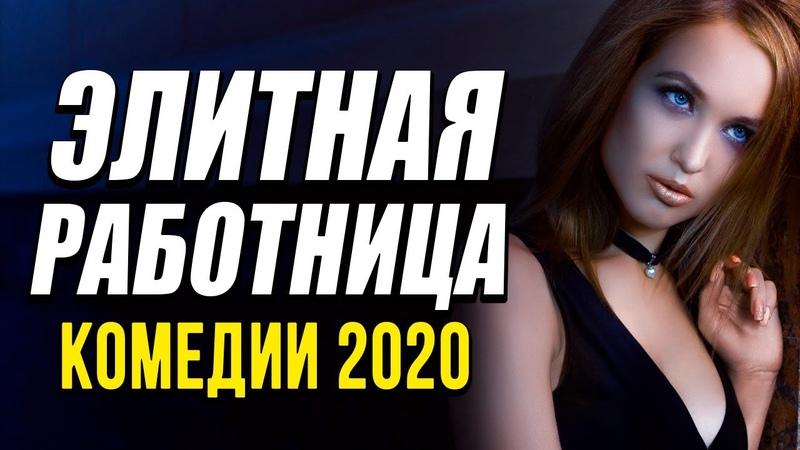 Комедия про бизнес и большие деньги девушки ЭЛИТНАЯ РАБОТНИЦА Русские комедии 2020 новинки HD