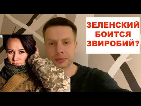 Убить ЗЕ билла Гончаренко о том как Зеленский испугался Марусю Звиробий и Софию Федыну