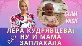 Двухлетняя дочь Леры Кудрявцевой довела маму до слез, назвав ее самой красивой
