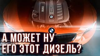 """Моторы BMW - Всё реально на столько плохо с """"бензином""""?"""