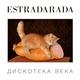 ESTRADARADA - Май вэй (#Myway) (E)