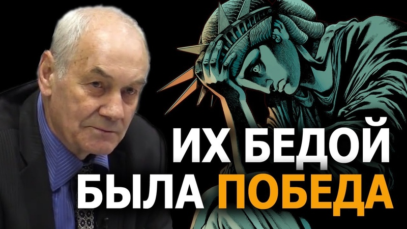 Американский век кончился Что дальше Леонид Ивашов