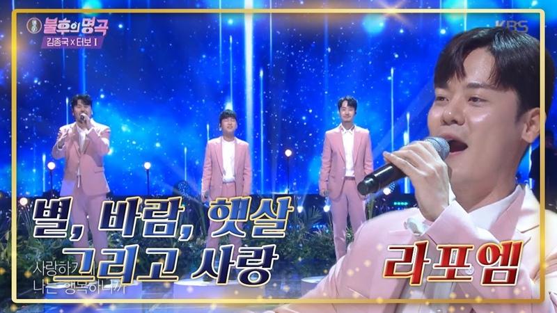명곡의 재해석⏳️ 라포엠 별 바람 햇살 그리고 사랑♬ 불후의 명곡2 전설을 노래하다 Immortal Songs 2 20200822