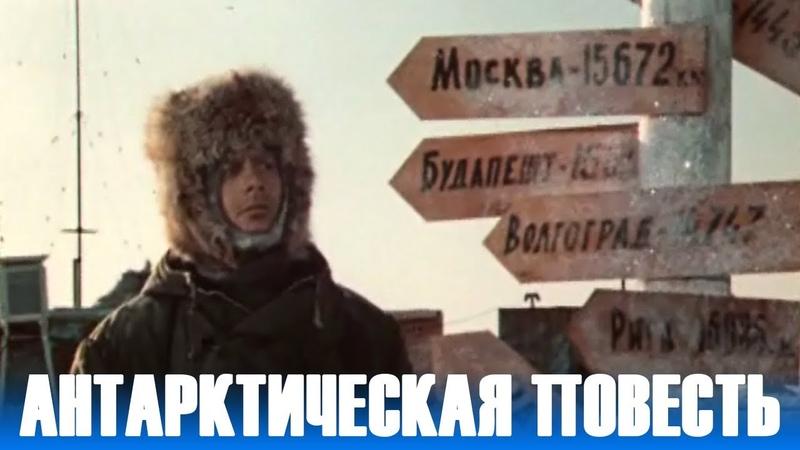 Антарктическая повесть 2 я серия драма реж Сергей Тарасов 1979 г