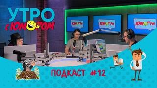 Подкаст Утро с юмором #12: Фермеры закапывают в землю трусы. В Минске появилась капибара-аристократ
