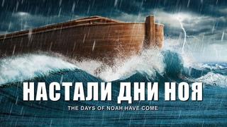 Пророчества о последнем времени в Библии уже исполнились «Настали дни Ноя» Христианские видео