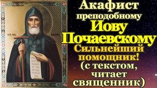 Акафист святому преподобному Иову, игумену Почаевскому, чудотворцу