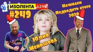 ИЗОЛЕНТА live #249 Актриса Юлия Меньшова: начинаем подводить итоги 2020