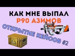 Как мне выпал P90 Азимов (Открытие Кейсов #2)