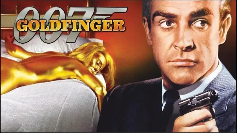 VHS навсегда Голдфингер 1964 агент 007