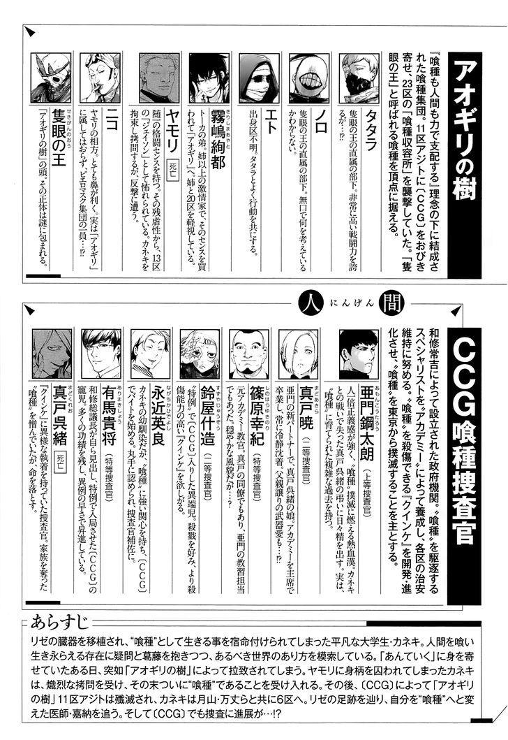 Tokyo Ghoul, Vol. 10 Chapter 90 Pursuit, image #6