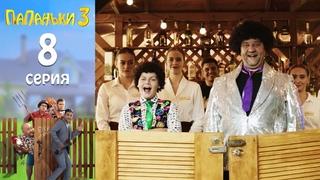 Папаньки 3 сезон 8 серия - Открытие💥 Семейная комедия 2021 года