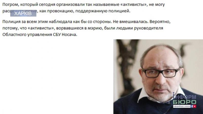 Харківський мер Геннадій Кернес звинуватив СБУ в організації масових заворушень у будівлі міської ради